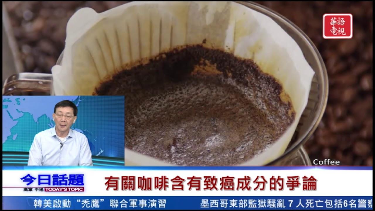 今日話題 - 有關咖啡含有致癌成分的爭論 - YouTube