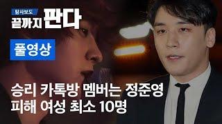 승리 카톡방 멤버는 정준영…피해 여성 최소 10명 (풀영상) / SBS / 끝까지 판다