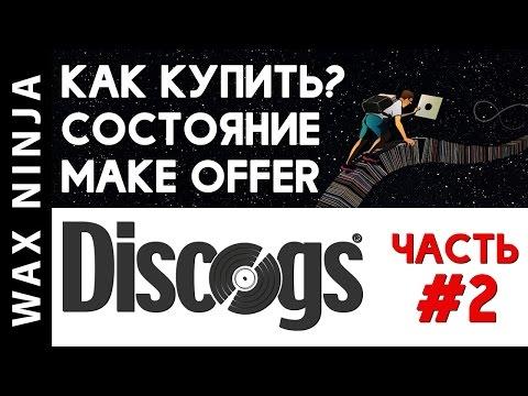 Как покупать пластинки на Discogs, Часть 2 (Блог - Выпуск #4) - Артём Xio