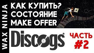 Как покупать пластинки на Discogs, Часть 2 (Блог - Выпуск #4) - Артём Xio<