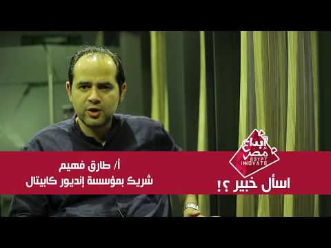 Interview with Tarek Fahim , Managing Partner Endure Capital Part 1