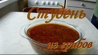 Студень из грибов. Видео рецепты от Борисовны.