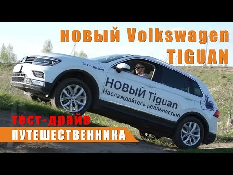 Новый Volkswagen Tiguan  Тест драйв ПУТЕШЕСТВЕННИКА