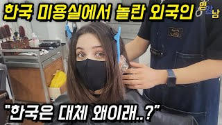 한국 미용실에 처음 온 외국인이 문화충격을 받는 이유