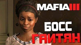 Прохождение MAFIA 3 — Часть 4: БОСС ГАИТЯН + ОЗВУЧКА