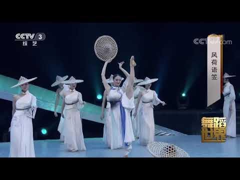 Chinese Folk Dance - Feng He Yu Li