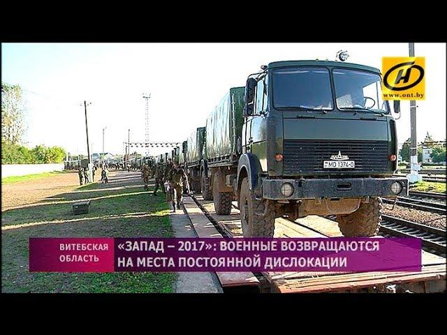 «Запад-2017»: военные возвращаются на места постоянной дислокации