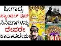 Why Like This Crucial Situation For Sandalwood Movies