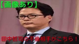 田中哲司、女性との密会報道で謝罪。その密会の相手のカリスマ美容師と...