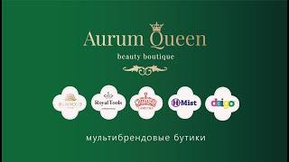 Aurum Queen beauty boutique Бьюти бутик Золотая королева