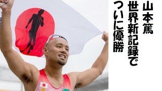 山本篤 世界新記録で優勝への軌跡