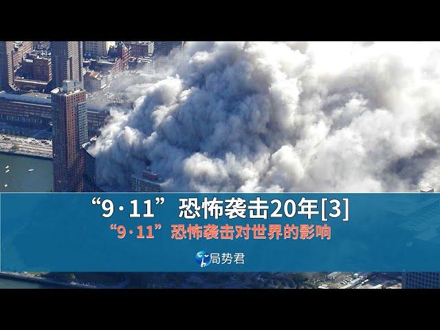 """【局势君】""""9·11""""恐怖袭击20年[3](Twenty years after the"""