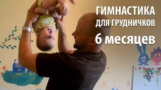 гимнастика для ребенка 7 месяцев видео