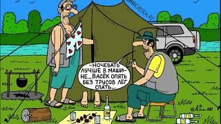 Весёлые картинки и карикатуры про охоту и рыбалку