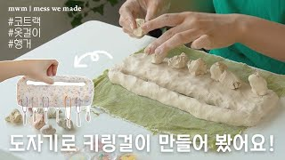 [mwm ceramic] 도자기로 인테리어 소품 만들기…