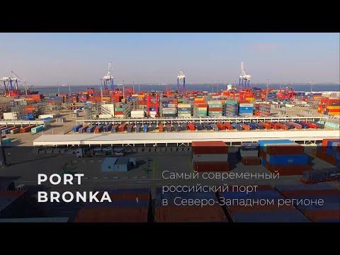 "Порт ""Бронка"" 2019"