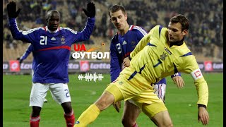 Франция Украина АУДИО онлайн трансляция матча отборочного турнира на чемпионат мира