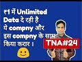 TNA#24:- ₹1 Unlimited data, Sophia Robot meetup, Tesla power plant, Facebook day,Honour 9 lite