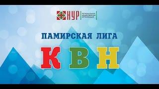 Фестиваль Памирской лиги КВН | 24/02/2017