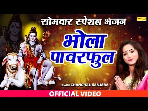 मेरा-भोला-पॉवरफुल-|-mera-bhola-powerfull-|-santram-&-chanchal-banjara-|-shiv-ji-bhajan-|-dj-bhajan