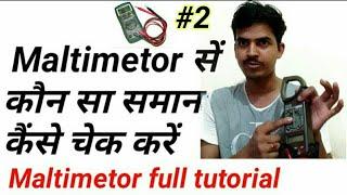 How to Maltimetor in used full tutorial  !!  Maltimetor के बारे मे जानकारी पुरा विस्तार सें