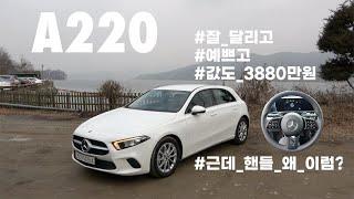 메르세데스-벤츠 A220 시승기(Mercedis-Benz A220 test drive)