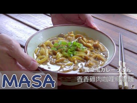 香香雞肉咖哩烏龍麵做法curry udon《MASAの料理ABC》