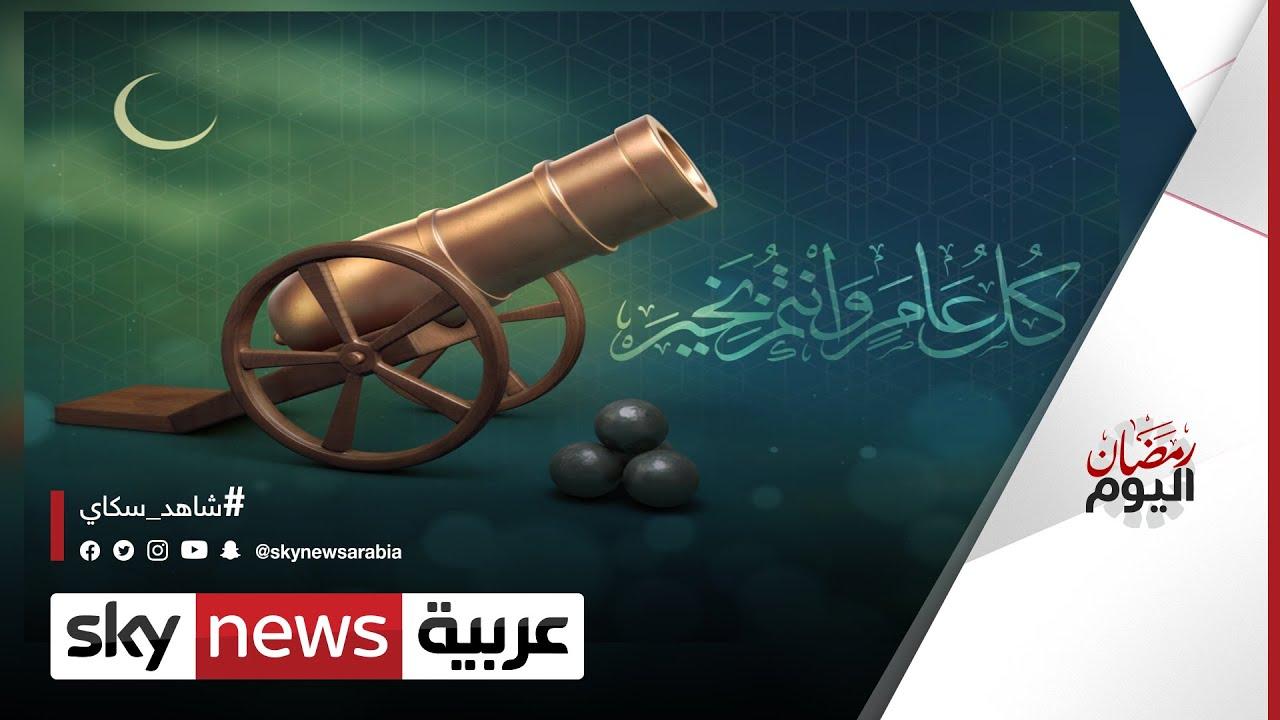 أين ظهرت فكرة #مدفع_رمضان وكيف تطورت لدى الشعوب العربية؟  |#رمضان_اليوم  - نشر قبل 18 دقيقة