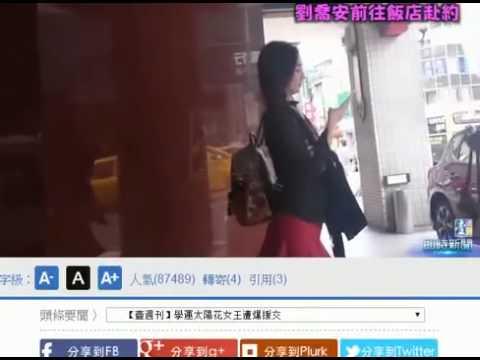 學運太陽花女王遭爆援交 HD - YouTube