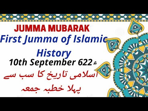 First Jumma of Islamic History By Prophet Muhammad pbuh   must listen  Jumma Mubarak
