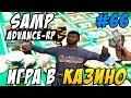 Advance-Rp [SAMP] #66 - ИГРА В КАЗИНО