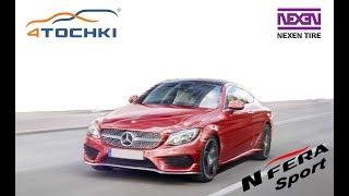 Шины Nexen N'Fera Sport  на 4точки. Шины и диски 4точки - Wheels & Tyres