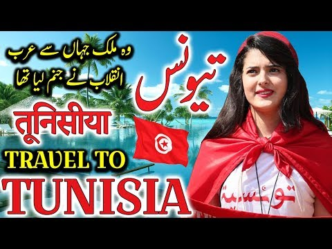 Travel To Tunisia | Full History, Documentary About Tunisia In Urdu, Hindi By Jani TV | تیونس کی سیر
