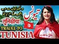 Travel To Tunisia   Full History, Documentary About Tunisia In Urdu, Hindi By Jani TV   تیونس کی سیر