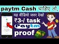 Earn ₹3-/ instant paytm cash by watching ads. Reward points