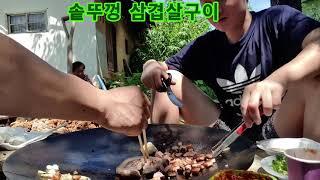 솥뚜껑 삼겹살 구이 뽁음밥 준비 돼지기름 내는중 4