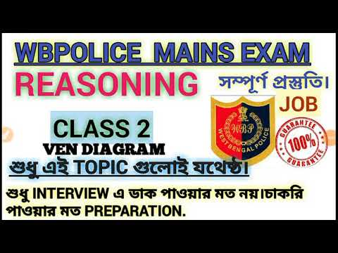 Class 2#Wb Police Main Reasoning#Ven Diagram Practice#wbp Main Exam Preparation