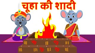 चूहे की शादी |#hindistories Hindi Kahaniya For Kids | Moral Stories | jadui kahaniya Cartoon
