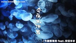 今藤無理男 http://murio-kondo.jimdo.com 安田ゆき(フリーアナウンサ...