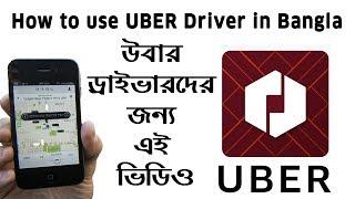 How to use UBER Driver in Bangla/কিভাবে উবার অ্যাপটি ব্যবহার করবেন ২০১৮
