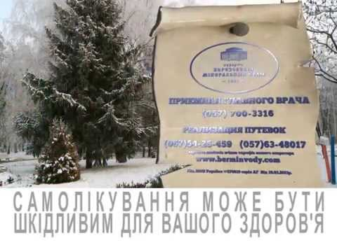 Курорт «Березовские минеральные воды» приглашает на отдых и лечение