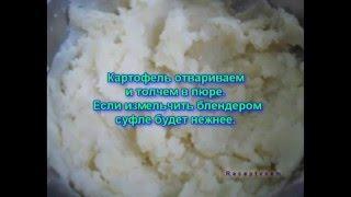 Видео рецепты - картофельное суфле(Картофель отвариваем и толчем в пюре. Если измельчить блендером суфле будет нежнее. Добавляем соль, сливки..., 2015-12-08T17:36:44.000Z)