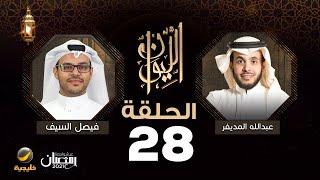 الخبير التقني فيصل السيف ضيف برنامج الليوان مع عبدالله المديفر (حكاية في التقنية)