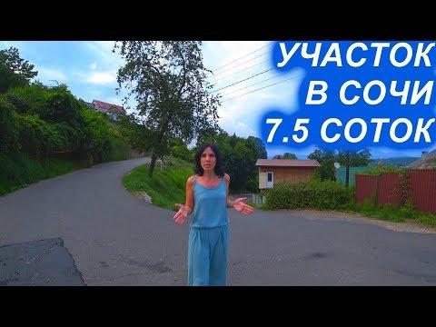 Участок в Сочи 7.5 соток на Бытхе