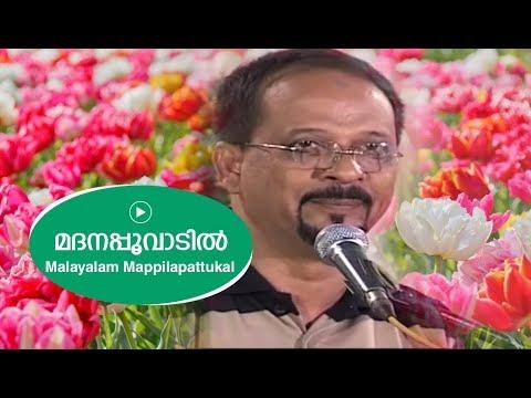 മദനപ്പൂവാടിയിൽ    Edappal bappu    Mappila song    Malayalam song