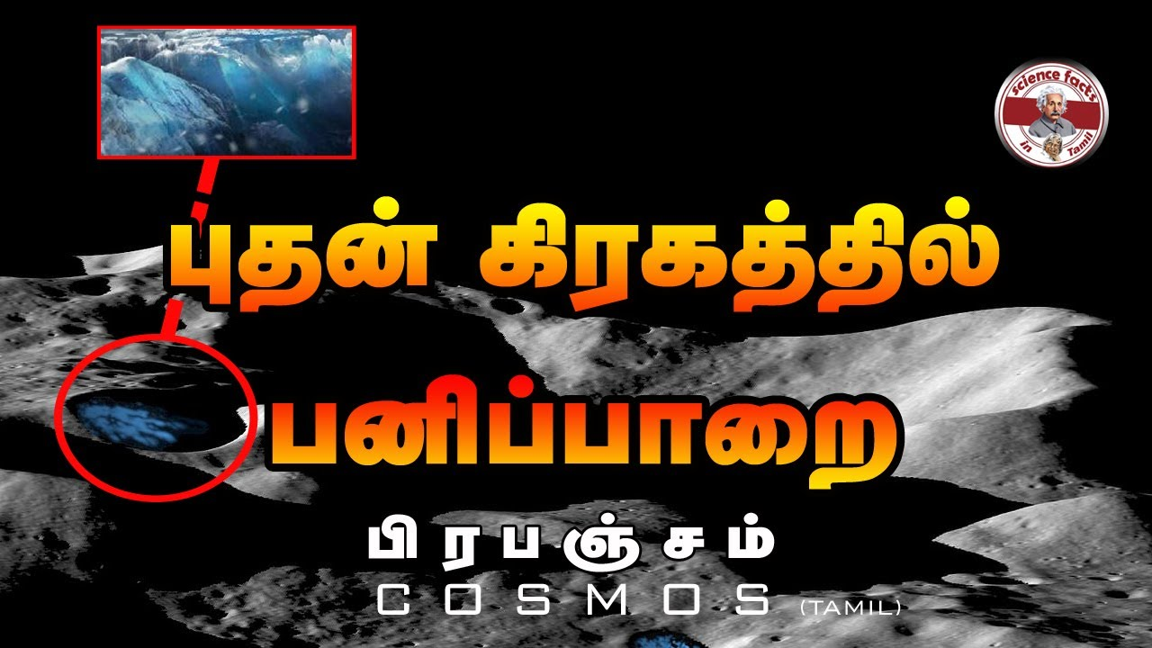 புதன் கிரகம் | Cosmos |episode 4 | Mercury Planet |Tamil | SFIT