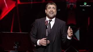 Wael Kfoury ... Ya Dalli Ya Rouhi - 2019 | وائل كفوري ... يا ضلّي يا روحي  - فبراير الكويت