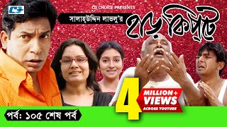 Harkipte | Episode 105(End) | Bangla Comedy Natok | Mosharaf Karim | Chanchal | Shamim Jaman