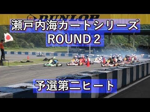 【瀬戸内海カートシリーズ】ROUND2 予選2ヒート