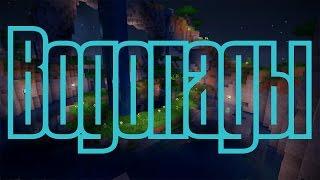 Minecraft карты | Водопады | Скачать карту